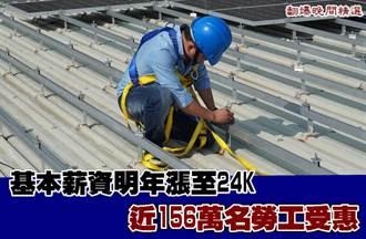 基本薪資明年漲至24K 近156萬名勞工受惠