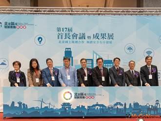 北台國土規劃合作 八縣市首長同台展成果