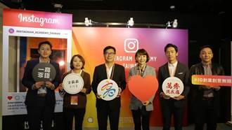 Instagram學院高雄開跑 Facebook前進六都培育青年創業家