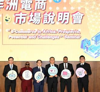瞄準「750億美元產值」 貿協助台商打進非洲電商卡位