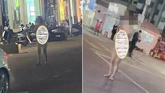女當街自拍裸照報復未婚夫偷吃 網嘆:要脫也是小三脫