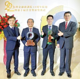菁莪榮光 業峻熠耀-國際票券 獲最佳票券金融獎特優