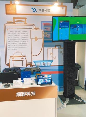 網聯展示運用AIoT 快速數位轉型