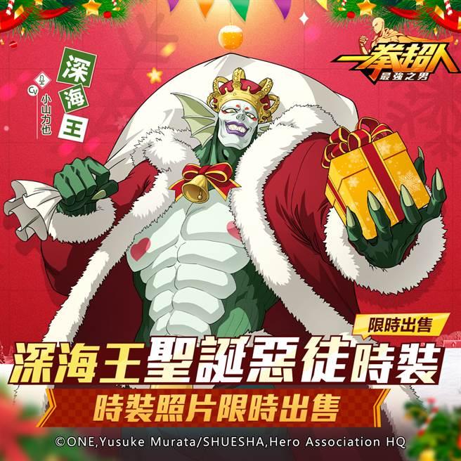 《一拳超人:最強之男》繁中版 聖誕季節限定 「深海王 聖誕惡徒」全新時裝 12 月 22 日高調亮相!