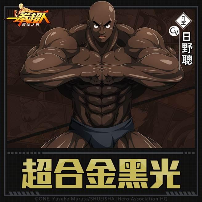 《一拳超人:最強之男》繁中版 S級英雄「超合金黑光」歡慶聖誕強勢回歸!