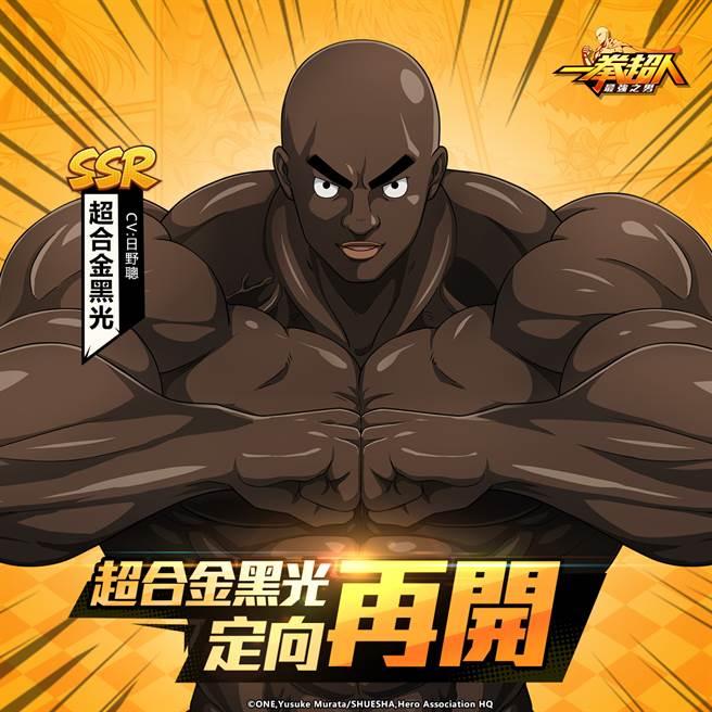 《一拳超人:最強之男》繁中版「SSR超合金黑光」定向招募活動 12 月 22 日二度熱血展開!
