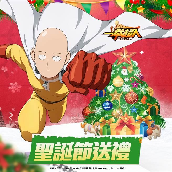 《一拳超人:最強之男》繁中版 聖誕節送禮活動 12 月 21 日熱情登場!豪華虛寶大方送!