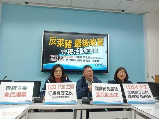國民黨團21日召開記者會宣布23日將舉辦守護食安之夜活動。圖/國民黨團提供