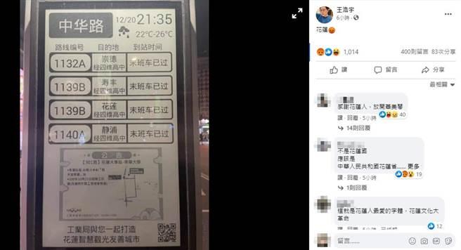 王浩宇在臉書上貼出花蓮簡體字公車站牌的照片。(圖/翻攝自王浩宇臉書)