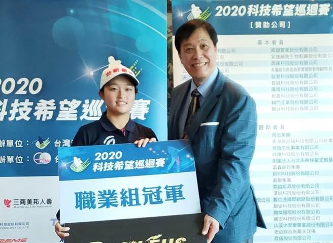 台新銀行贊助高球小將吳佳晏(左)於科技希望巡迴賽拿下第六個冠軍。圖/台新銀行提供