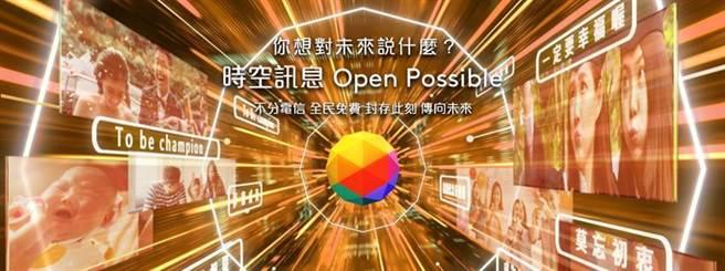 台灣大時空訊息活動,免費寄訊息給5年後的自己及指定的人。圖/台灣大哥大提供