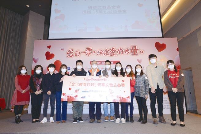 研華文教基金會總監林基在與獲獎團體合影。圖/台新銀行公益慈善基金會提供