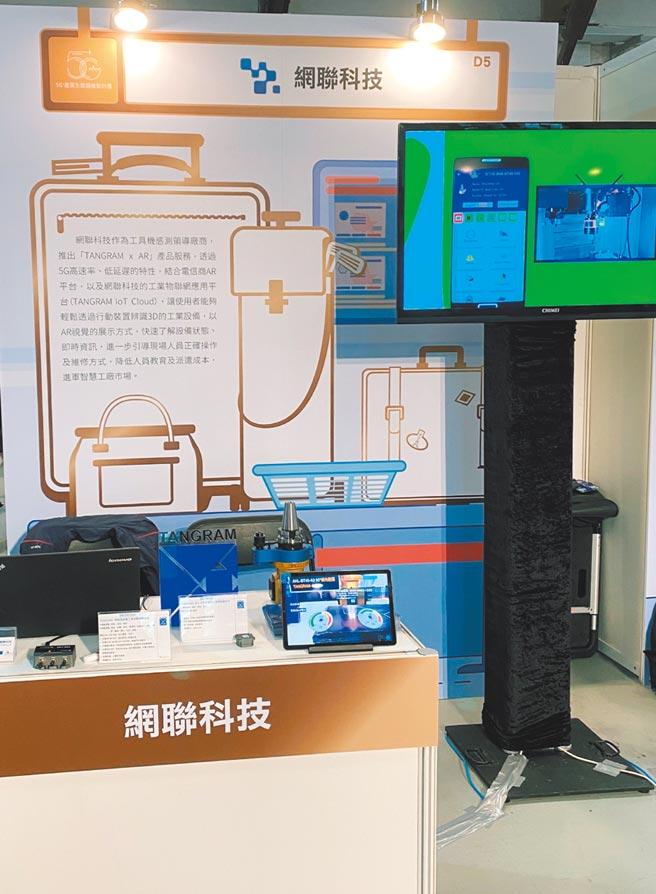 網聯科技日前參加工業局「玩學5G」5G產業化服務驗證實務展示之呈現。圖/網聯科技提供