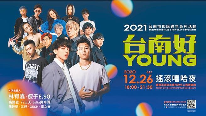 台南好YOUNG-搖滾嘻哈夜」活動9日將於永華市政中心西側廣場登場,圖為去年12月26日演唱會的海報。(台南市政府提供/莊曜聰台南傳真)