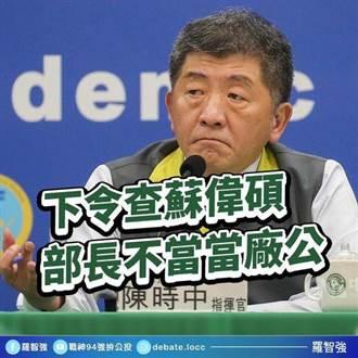 陳時中自承告發蘇偉碩者「應該是我」 羅智強諷:別搶當廠公