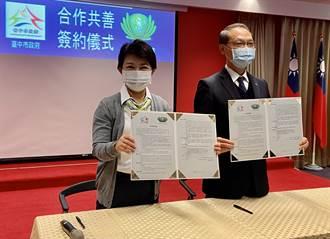 中市府與慈濟簽署合作備忘錄 攜手慈善關懷機制