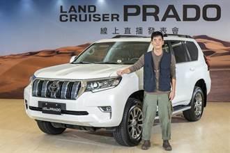 和泰車發表豐田LAND CRUISER PRADO七人座休旅車