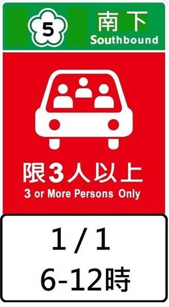 元旦連假國5高乘載管制 交流道設圖形化標誌