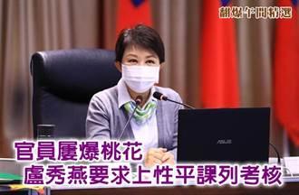 官員屢爆桃花 盧秀燕要求上性平課列考核