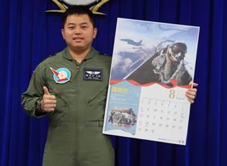 國軍形象月曆代表F-16V飛官霸氣喊話:領空由我們守護