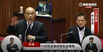 藍委爆行政院高官之子逃稅上億 蘇揆傻眼:請告知是誰