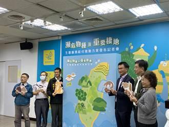 保護瀕危物種 農委會明年起推生態服務給付獎勵
