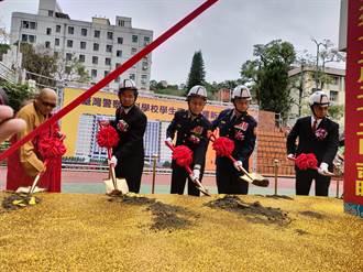 台灣警專新宿舍動工 可納近千名學生住宿