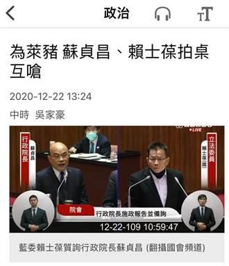 為萊豬與蘇貞昌拍桌對嗆  賴士葆:孤臣心情落實蔡總統說的話