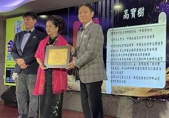 中國古代生活博物館高寶樹 獲社會公益獎