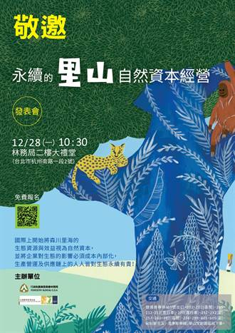 永续的里山自然资本经营28日新书发表