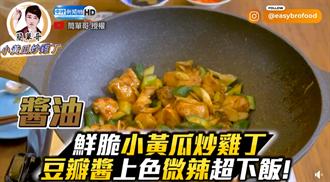 鮮脆小黃瓜炒雞丁!豆瓣醬上色微辣超下飯!