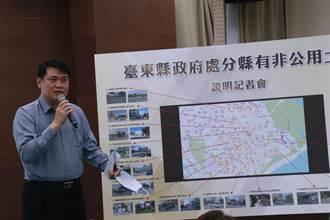 為籌美麗灣資金 台東縣府標售逾5000坪市區土地