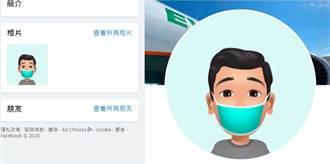 「只在脸书戴口罩」 纽籍机师大头照超讽刺