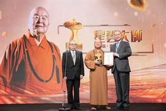 2020「愛心獎」得獎名單 星雲大師、呂若瑟、沈文振獲殊榮