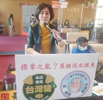 黃馨慧請命民眾信任政府標章 吃到萊豬應國賠