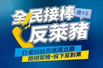 國民黨公布62席綠委電話  籲全民致電施壓反萊豬