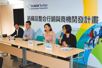 貿易局紡織計畫 助業者開發國際