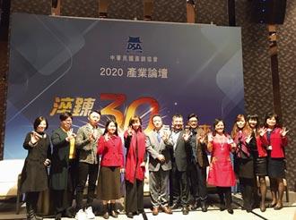 直銷協會30周年 細數產業發展