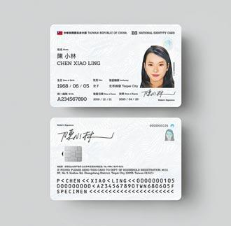 推數位身分證 唐鳳稱防偽保個資