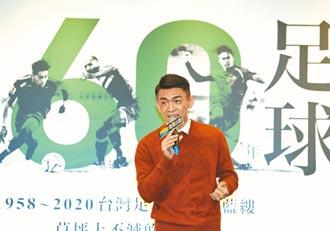 台灣足球60年 奮戰榮光激勵後進