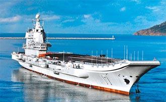 陸航母穿越台海 威嚇外軍