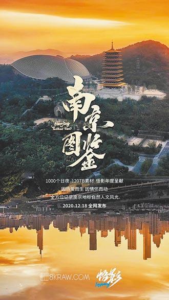 古城翻新貌 《南京圖鑒》刷屏