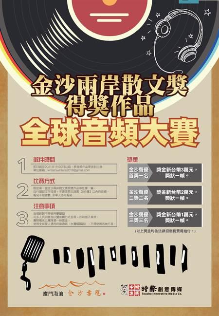 金沙兩岸散文獎得獎作品「全球音頻大賽」徵件,即日起至2021年1月20日截止。(主辦單位提供)