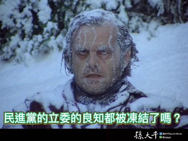孫大千臉書發文。(摘自孫大千臉書)