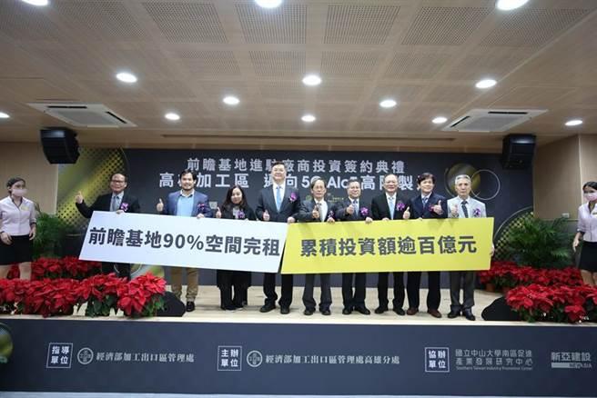 (图:中华电信等5家厂商22日签约进驻高雄加工区第二栋科技大楼。图:顏瑞田)