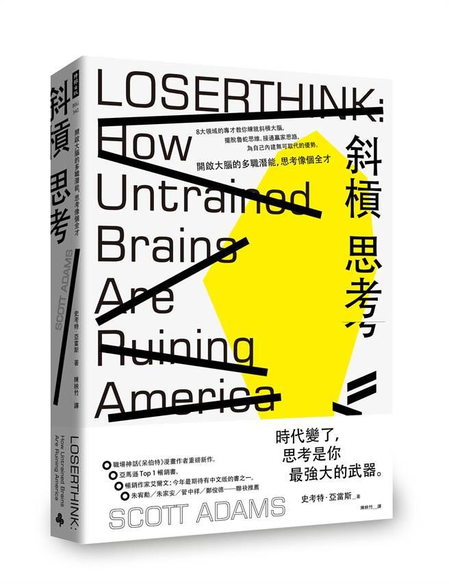 《斜槓思考:開啟大腦的多職潛能,思考像個全才》/時報出版
