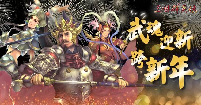《三國群英傳Online》武魂迎新 跨新年。(圖/遊戲新幹線提供)