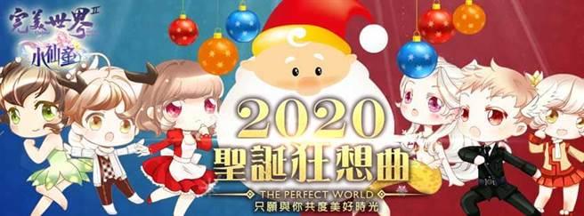 《完美世界2 Online》Xmas聖誕狂想曲。(圖/遊戲新幹線提供)