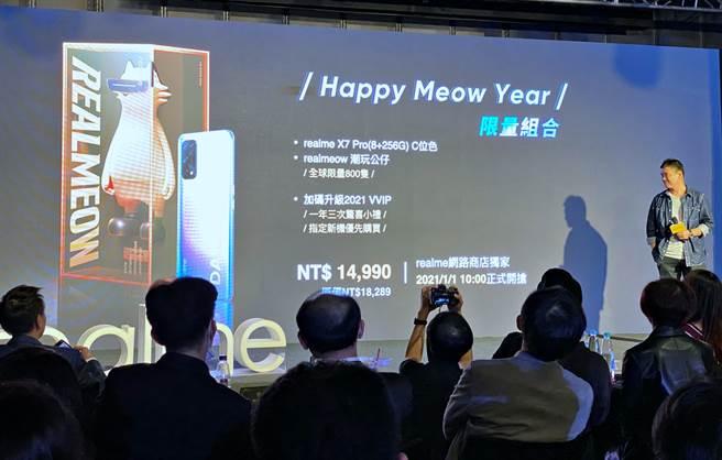 realme X7 Pro與realme 7 5G手機在台正式發表。(黃慧雯攝)