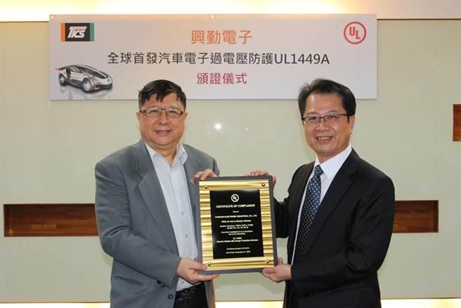 兴勤获全球首张汽车电子过压防护认证,总经理何益盛(左)代表获証。图/兴勤提供
